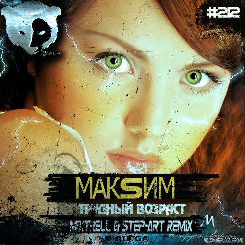 МакSим - Трудный возраст (Mixtrell & Step-Art Remix) [2020]