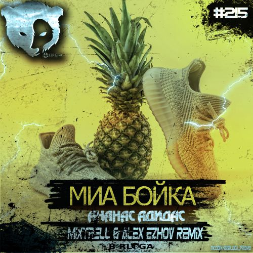 Миа Бойка - Ананас адидас (Mixtrell & Alex Ezhov Remix) [2020]