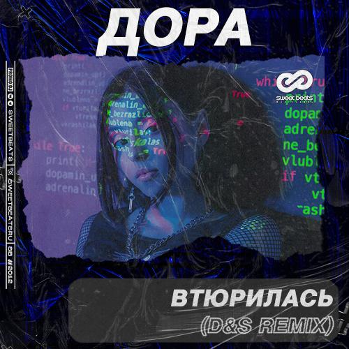 Дора - Втюрилась (D&S Remix) [2020]
