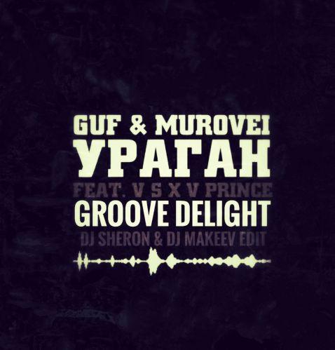 Guf & Murovei & V.S.X.V. Prince & Groove Delight - Ураган (DJ Sheron & DJ Makeev Edit) [2020]