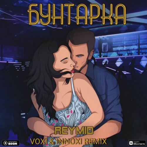 Reymid - Бунтарка (Voxi & Innoxi Remix) [2020]