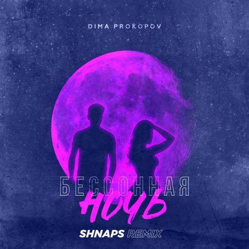 Dima Prokopov - Бессонная ночь (Shnaps Remix) [2020]