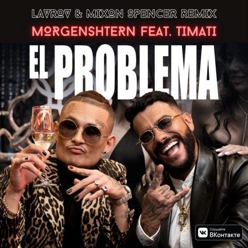 Morgenshtern feat. Тимати - El Problema (Lavrov & Mixon Spencer Remix) [2020]
