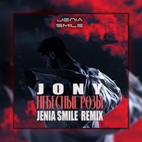 Jony - Небесные розы (Jenia Smile Extended Remix) [2020]