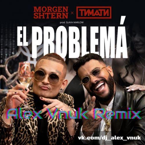 Morgenshtern & Тимати - El Problema (Alex Vnuk Remix) [2020]