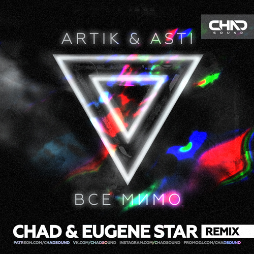 Artik & Asti - Все мимо (Chad & Eugene Star Extended).mp3