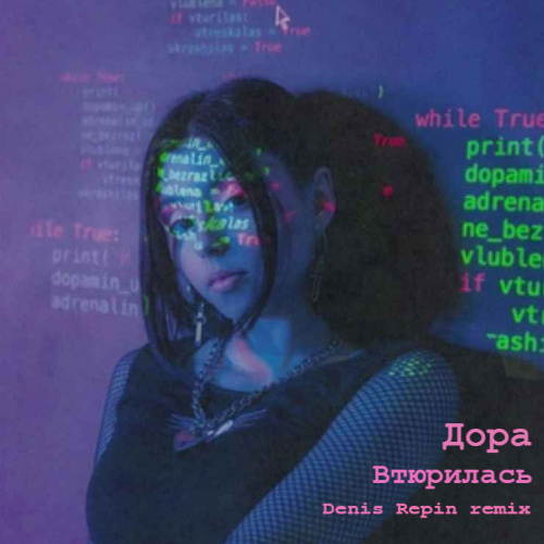 Дора - Втюрилась (Denis Repin Remix) [2020]
