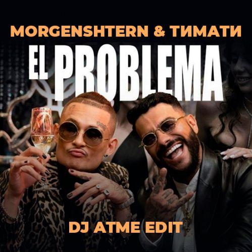 Morgenshtern & Тимати x Metrawell - El Problema (DJ Atme Edit) [2020]