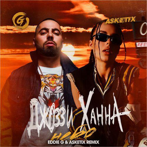 Джоззи, Ханна - Небо (Eddie G & Asketix Remix) [2020]