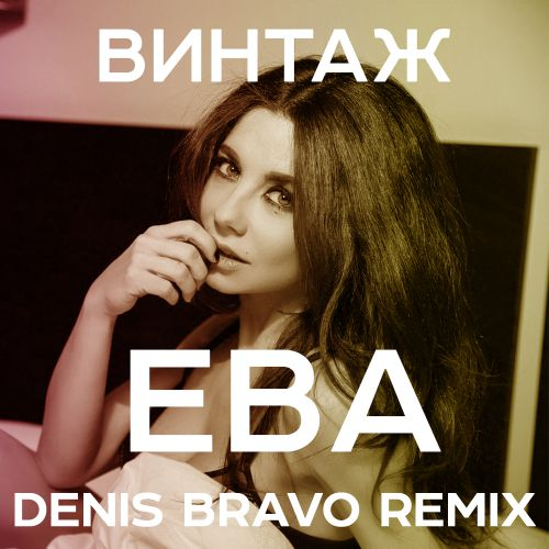 Винтаж - Ева (Denis Bravo Remix).mp3