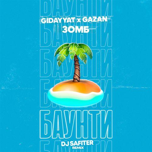 Gidayyat, Gazan x Зомб - Баунти (Safiter Remix) [2020]