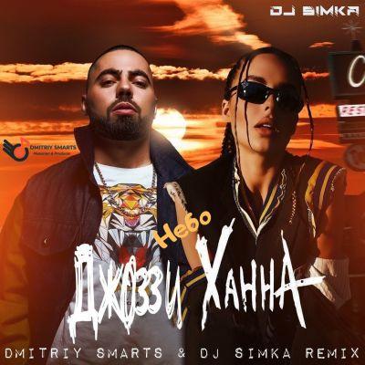 Джоззи, Ханна - Небо (Dmitriy Smarts & Dj Simka Remix) [2020]
