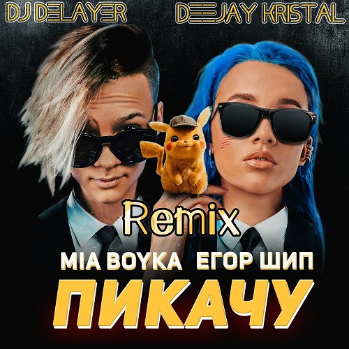 Mia Boyka & Егор Шип - Пикачу (Dj Delayer & Deejay Kristal Remix) [2020]