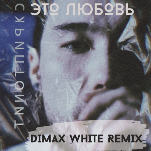 Скриптонит - Это любовь (Dimax White Remix) [2020]