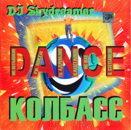 DJ Skydreamer - Ivan Vasililich (Original Mix) [2003]