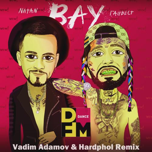Natan & Ганвест - Вау (Vadim Adamov & Hardphol Remix) [2020]