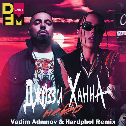 Джоззи & Ханна - Небо (Vadim Adamov & Hardphol Remix) [2020]