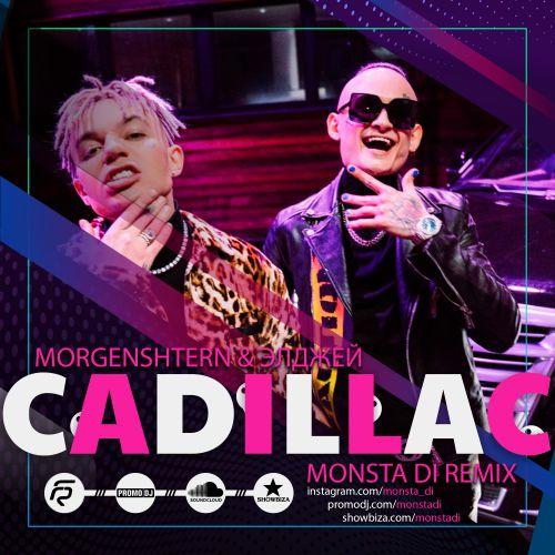 Morgenshtern, Элджей - Cadillac (Monsta Di Remix) [2020]