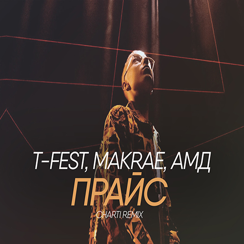 T-Fest feat. Makrae, Амд - Прайс (Charti Remix) [2020]