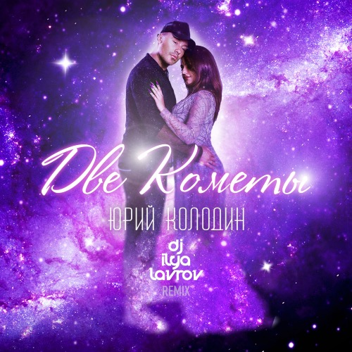 Юрий Колодин - Две кометы (DJ Ilya Lavrov Remix) [2020]