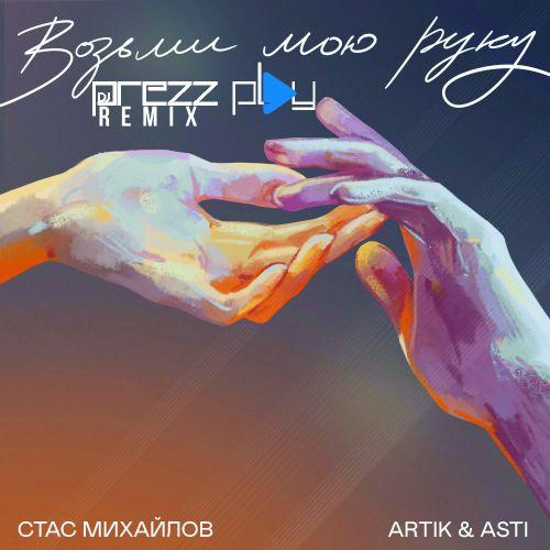 Стас Михайлов & Artik & Asti - Возьми мою руку (DJ Prezzplay Remix) [2020]