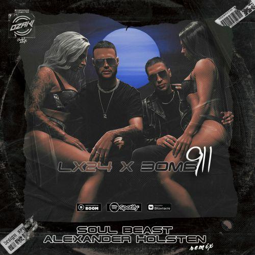Lx24, Зомб - 911 (Soul Beast & Alexander Holsten Remix) [2020]