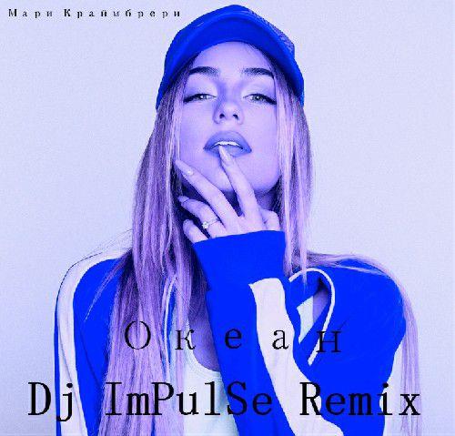 Мари Краймбрери - Океан (Dj Impulse Remix)[2020]