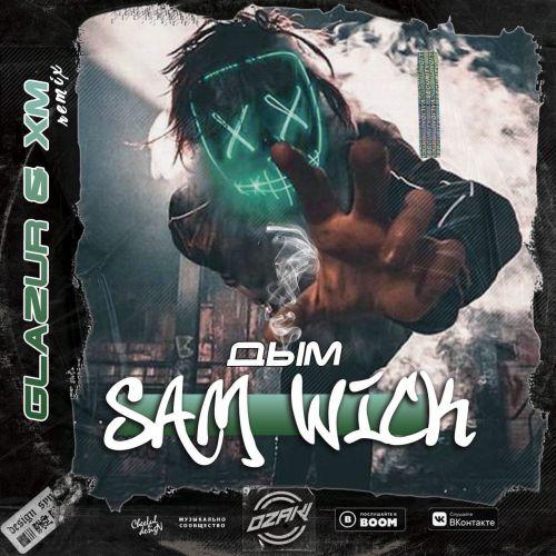Sam Wick - Дым (Glazur & Xm Remix) [2020]