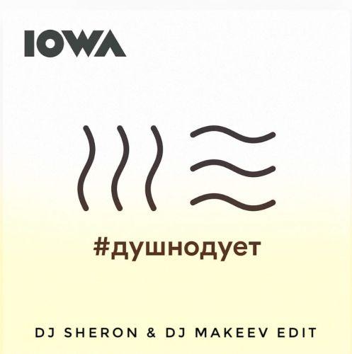 Iowa - Душно дует (DJ Sheron & DJ Makeev Edit) [2020]