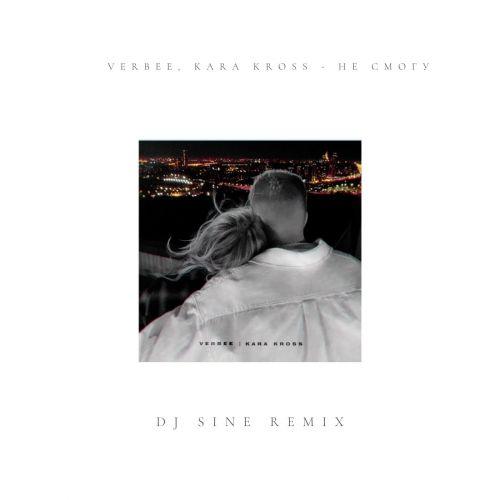 Verbee, Kara Kross - Не смогу (DJ Sine Remix) [2020]