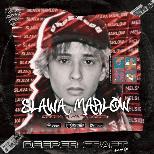 Slawa Marlow - Снова я напиваюсь (Deeper Craft Remix) [2020]