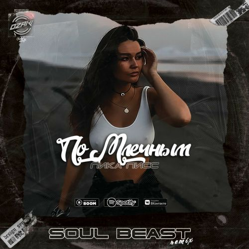 Лика Лисс - По млечным (Soul Beast Remix) [2020]