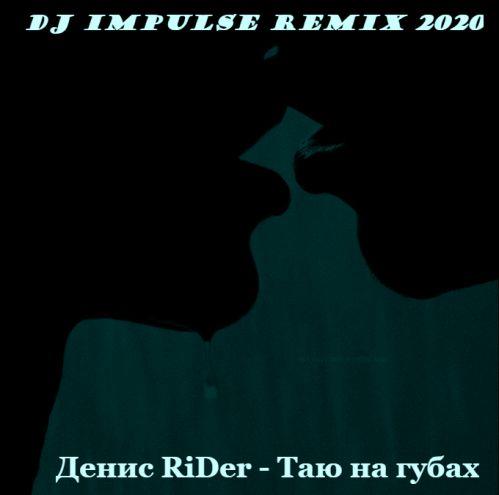 Денис RiDer - Таю на губах (Dj Impulse Remix)[2020]