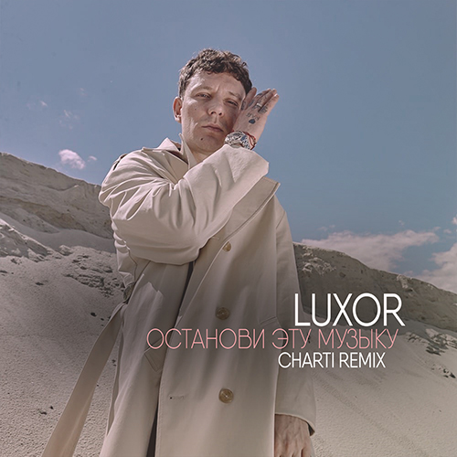 Luxor - Останови эту музыку (Charti Remix) [2020]