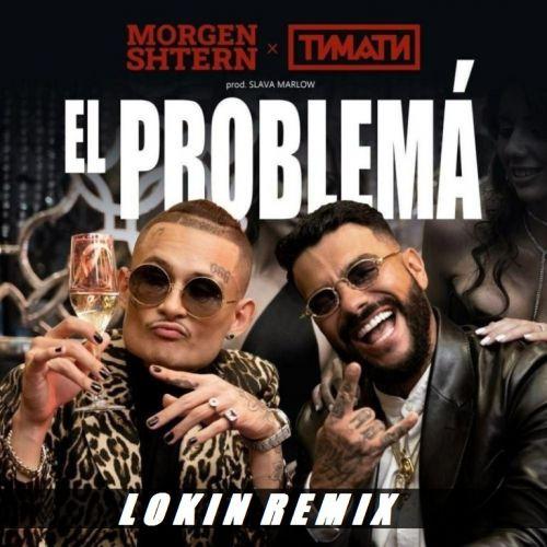Morgenshtern & Тимати - El Problema (Lokin Remix) [2020]