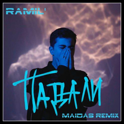 Ramil' - Падали (Maidas Remix) [2020]