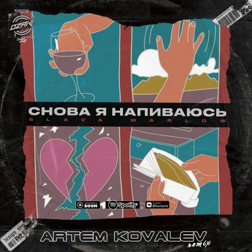 Slava Marlow - Снова я напиваюсь (Artem Kovalev Remix) [2020]