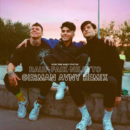 Rauf & Faik, Niletto - Если тебе будет грустно (German Avny Remix) [2020]