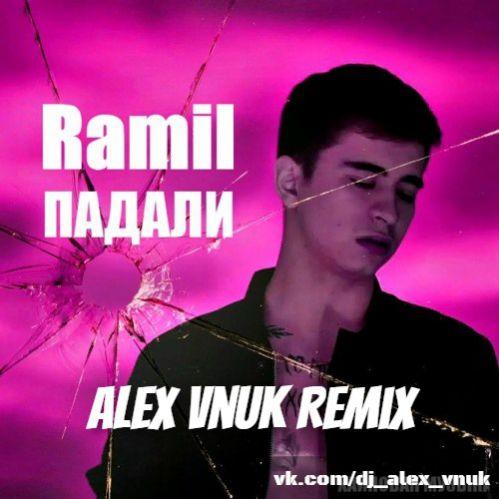 Ramil' - Падали (Alex Vnuk Remix) [2020]