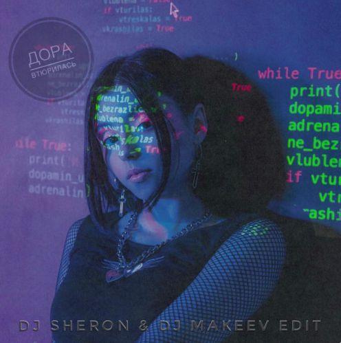 Дора & Lowderz - Втюрилась (DJ Sheron & DJ Makeev Edit) [2020]