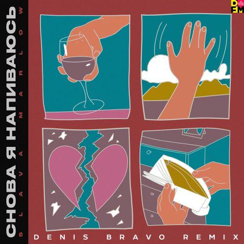 SLAVA MARLOW - Снова я напиваюсь (Denis Bravo Remix).mp3