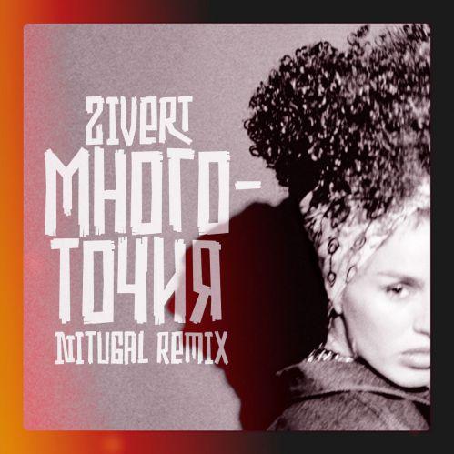 Zivert - Многоточия (Nitugal Remix) [2020]