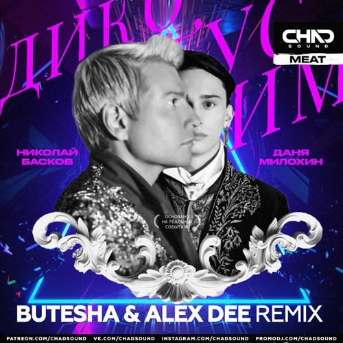 Даня Милохин & Николай Басков - Дико тусим (Butesha & Alex Dee Remix) [2020]