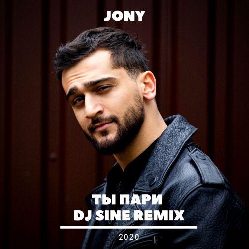 Jony - Ты пари (DJ Sine Remix) [2020]