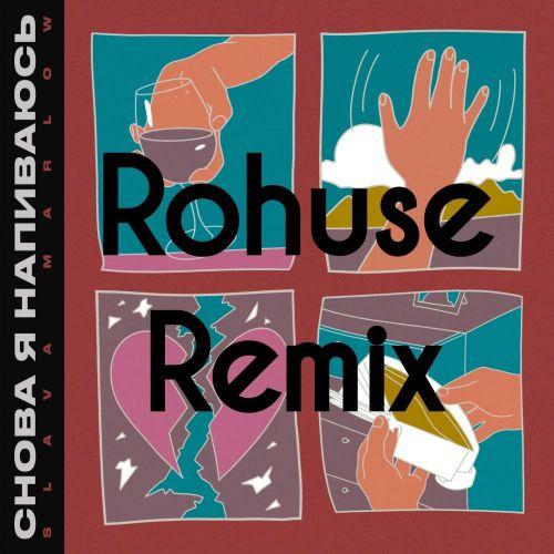 Slava Marlow - Снова я напиваюсь (Rohuse Remix) [2020]