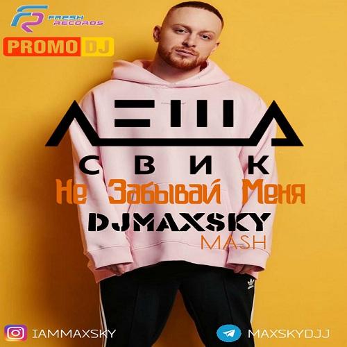 Леша Свик x Rakurs & Dunaev vs. Timber & Valeriy Smile - Не забывай меня (Dj Max Sky Mash-Up) [2020]
