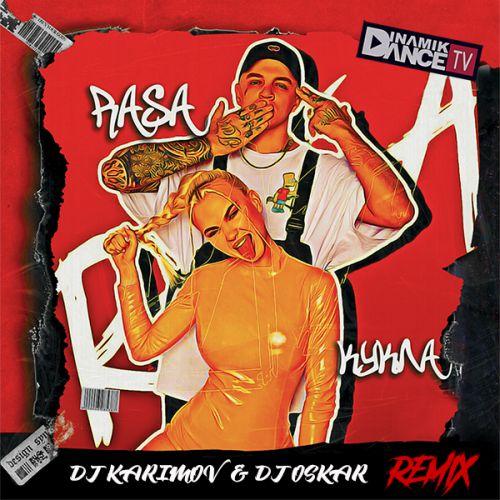 Rasa - Кукла (DJ Karimov & DJ Oskar Remix) [2020]