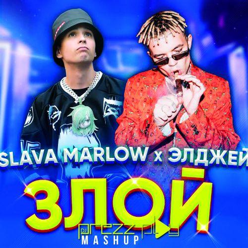 Slava Marlow & Элджей x DJs From Mars vs Rudeejay & Da Brozz - Pon De Злой (DJ Prezzplay Mashup) [2020]