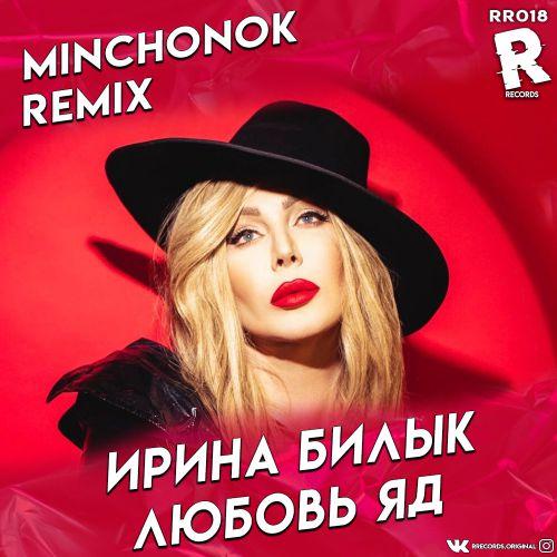 Ирина Билык - Любовь яд (Minchonok Remix) [2020]
