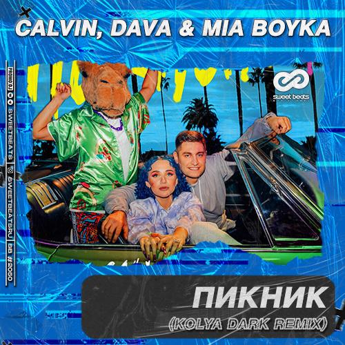 Calvin, Dava, Mia Boyka - Пикник (Kolya Dark Remix) [2020]